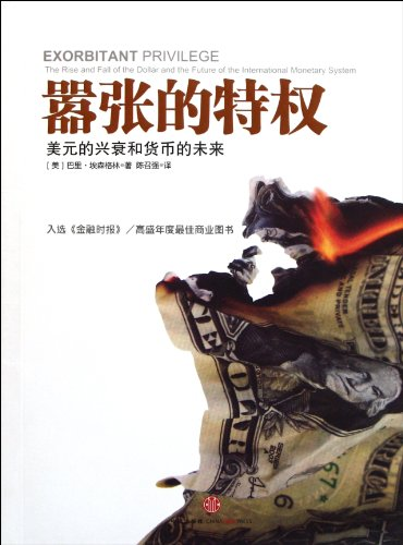 arrogant-privilege-ups-and-downs-of-usd-and-future-of-currency-chinese-edition