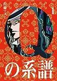 Qの系譜 (1) (ヤングガンガンコミックス)