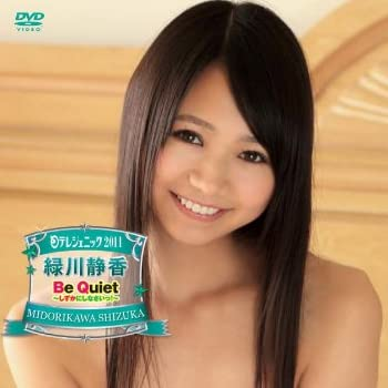 日テレジェニック2011 緑川静香  Be Quiet~しずかにしなさいっ!~ [DVD]