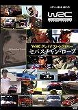 WRC グレイテイスト・ドライバー セバスチャン・ローブ [DVD]
