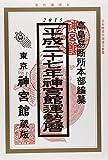 平成27年神宮館運勢暦