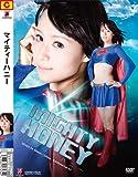 マイティーハニー [DVD]