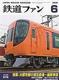 鉄道ファン 2009年 06月号 [雑誌]