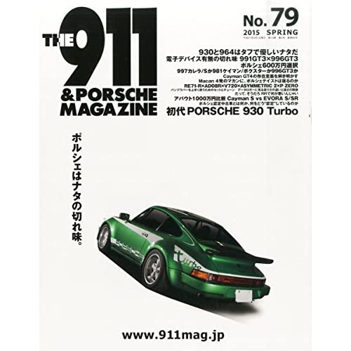 THE911&PORSCHE MAGAZINE(ポルシェマガジン) 2015年 04 月号 [雑誌]