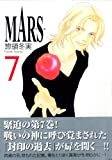 MARS ―マース―(7) (講談社漫画文庫)