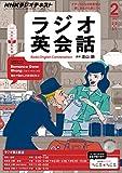 NHKラジオ ラジオ英会話 2015年 2月号 [雑誌] NHKテキスト