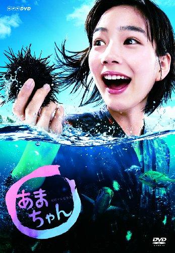 あまちゃん 完全版 DVD-BOX1