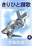 きりひと讃歌 4