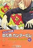 バイリンガル版 のだめカンタービレ〈1〉 (KODANSHA BILINGUAL COMICS) (講談社バイリンガル・コミックス)