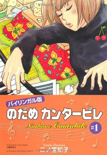 のだめカンタービレ 1巻(バイリンガル版)