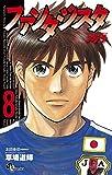 ファンタジスタ ステラ 8 通常版(少年サンデーコミックス)