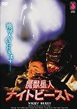 魔獣星人ナイトビースト[DVD]