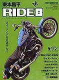 東本昌平 RIDE 8—バイクに乗り続けることを誇りに思う (8) (Motor Magazine Mook)