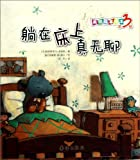 Beautiful Story Picture Book-Vol.3 Boring on Bed (Chinese Edition)