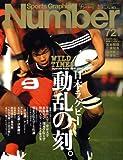Sports Graphic Number (スポーツ・グラフィック ナンバー) 2009年 2/5号 [雑誌]
