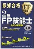 最短合格2級FP技能士 2008年度版 下巻 (2008)