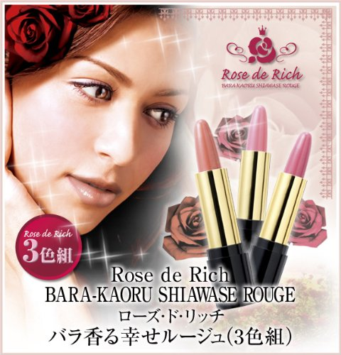 ローズドリッチ Rose de Rich バラ香る幸せルージュ