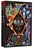 The Lightbringer 1: The Black Prism (Vol.1&2) (Chinese Edition)