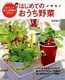 はじめてのおうち野菜—おいしくて安心な野菜を作ろう! (別冊すてきな奥さん)