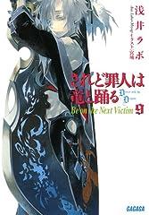 されど罪人は竜と踊る9 (ガガガ文庫)