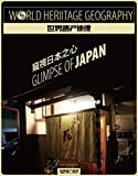 World Heritage Geography:glimpse of Japan (Chinese Edition)