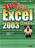 7日間でわかる!できる!Excel2003独習テキスト