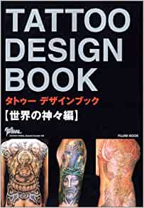 Tattoo Design Book (Tribal Tatto Special, #01): Japanese