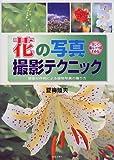 花の写真撮影テクニック―豊富な作例による植物写真の撮り方 (レッツトライ)