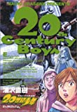 20世紀少年—本格科学冒険漫画 (15巻) ビッグコミックス