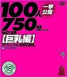 V&R大全集[巨乳編]ザ・ファイナル 100人一挙公開750分スペシャル