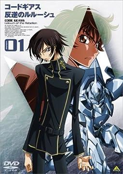 コードギアス 反逆のルルーシュ 1 [DVD]