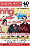 ニコニコ学会βと生命の小宇宙 月刊ニコニコ学会β 03 (カドカワ・ミニッツブック)