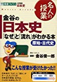金谷の日本史「なぜ」と「流れ」がわかる本—原始・古代史 (東進ブックス—名人の授業)
