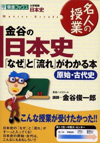金谷の 日本史 「なぜ」と「流れ」がわかる本