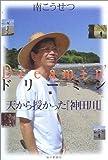ドリーミン—天から授かった『神田川』
