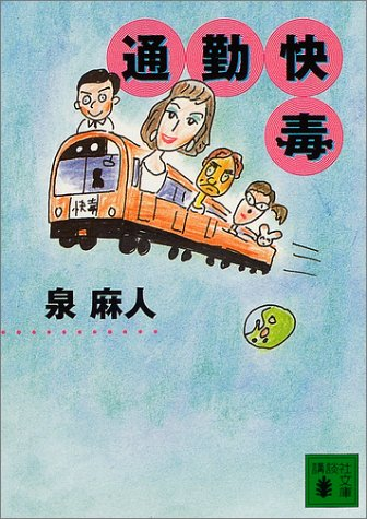 Commuting comfort poison (Kodansha Bunko) (2004) ISBN: 4062748096 [Japanese Import] PDF