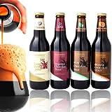 【2014チョコビール 4種4本セット】 専用ブラックBOX入