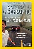 NATIONAL GEOGRAPHIC (ナショナル ジオグラフィック) 日本版 2013年 11月号 [雑誌]