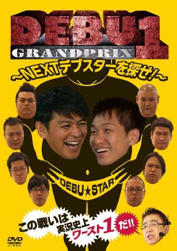 DEBU1グランプリ ~NEXTデブスターを探せ!~ [DVD]
