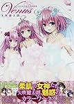 To LOVEる -とらぶる- ダークネス 画集 Venus (愛蔵版コミックス)