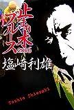 止まり木ブルース 2006 (2006)