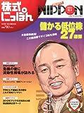 株式にっぽん 2012年 2/1号 [雑誌]