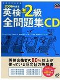 英検準2級全問題集CD 2006年度版[CD] (2006)