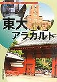 東大〈2011〉東大アラカルト (現役東大生による東京大学情報本サクセスシリーズ)