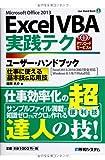 ExcelVBA実践テクユーザー・ハンドブック 仕事に使える基本技&応用技―Excel 2013/2010/2007完全対応 Windows8.1/8/7/Vista対応 (User Hand Book)