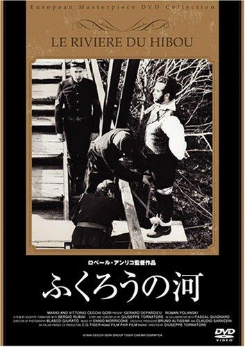 ふくろうの河 [DVD]