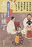 赤ひげ横丁―人情時代小説傑作選 (新潮文庫)