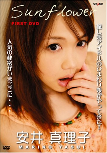 安井真理子 sunflower [DVD]