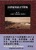 20世紀英語文学辞典 (CD-ROM付)