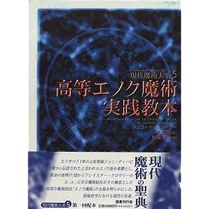 高等エノク魔術実践教本 (現代魔術大系)